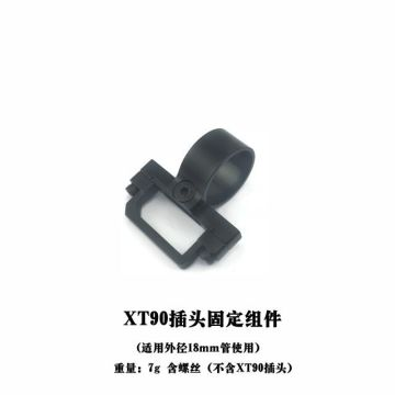 XT90 Plug Clamp XT90 Fixer