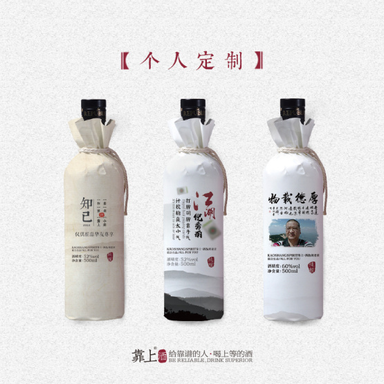 Baijiu Personalized Gift price for sale