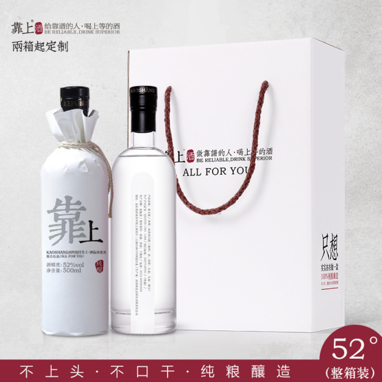 Chinese Baijiu Wholesale Alcohol Gifts by volume 52