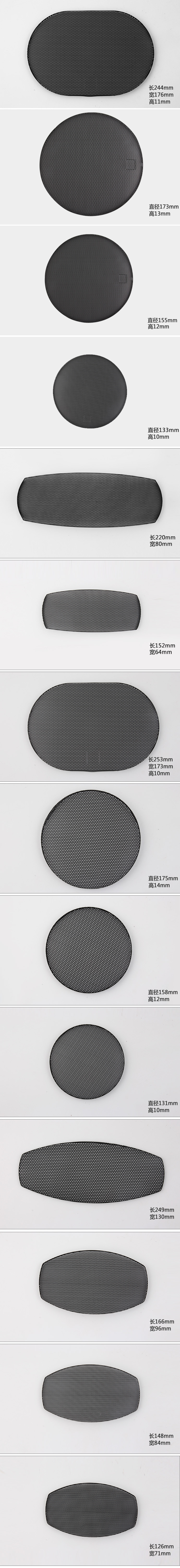 Dust Cover for Car Speaker