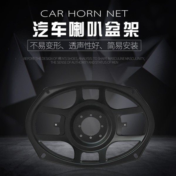 Car Speaker Frame Coaxial speaker stand