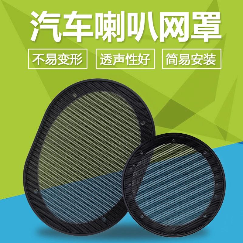 4-inch Car Stereo Mesh Cover
